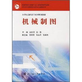 机械制图/21世纪高职高专系列规划教材