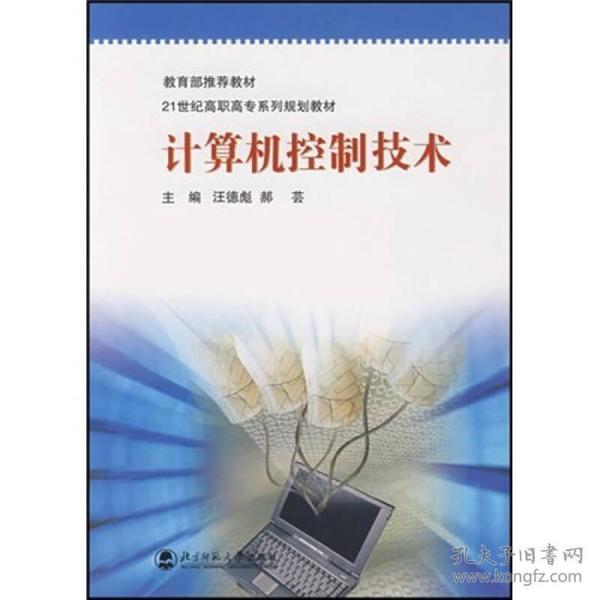 计算机控制技术/21世纪高职高专系列规划教材