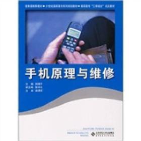 手机原理与维修