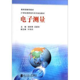 电子测量/21世纪高职高专系列规划教材