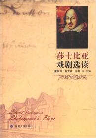 【二手包邮】莎士比亚戏剧选读 董国俊 孙文高 邓月 甘肃人民出版