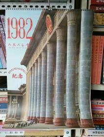 人民大会堂(1982年)全13张