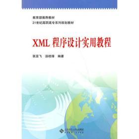 XML程序设计实用教程