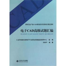 电子CAD高级试题汇编
