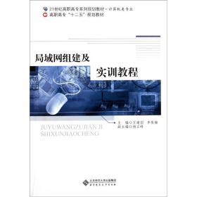 局域网组建及实训教程/21世纪高职高专系列规划教材·计算机类专业