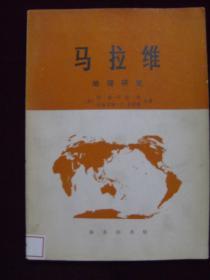 马拉维地理研究(馆藏)