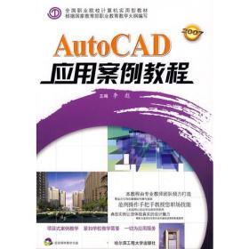 AutoCAD应用案例教程