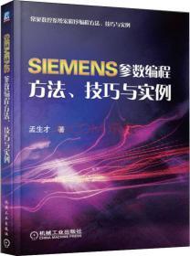 常见数控系统宏程序编程方法、技巧与实例:SIEMENS参数编程方法、技巧与实例