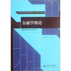 全国高等职业教育金融保险专业精品系列教材:金融学概论