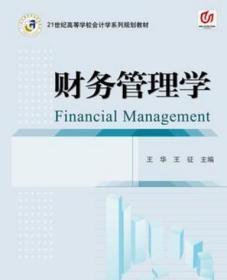 财务管理学 王华 王征 上海交通大学出版社 9787313097590