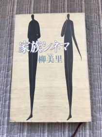 日本原版:家族