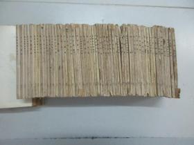 東方文庫 大全套(第二種至八十一種)  存48種55冊(一本重復) 品如圖  民國十二、三年