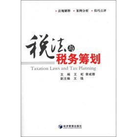 税法与税务筹划