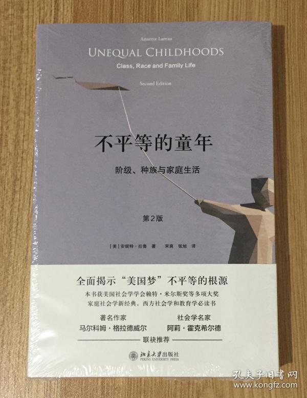 不平等的童年 阶级、种族与家庭生活(第2版)