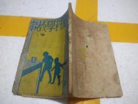 稀见民国老版科普书《儿童科学故事》(插图版),曾叔子 编,32开平装一册全。上海儿童书局民国35年(1946)11月,繁体竖排刊行。图文并茂,内容生动。孔网独现,版本稀见!