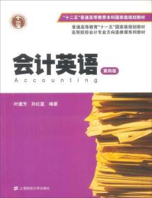 会计英语 叶建芳 第四版 9787564210663 上海财经大学出版社