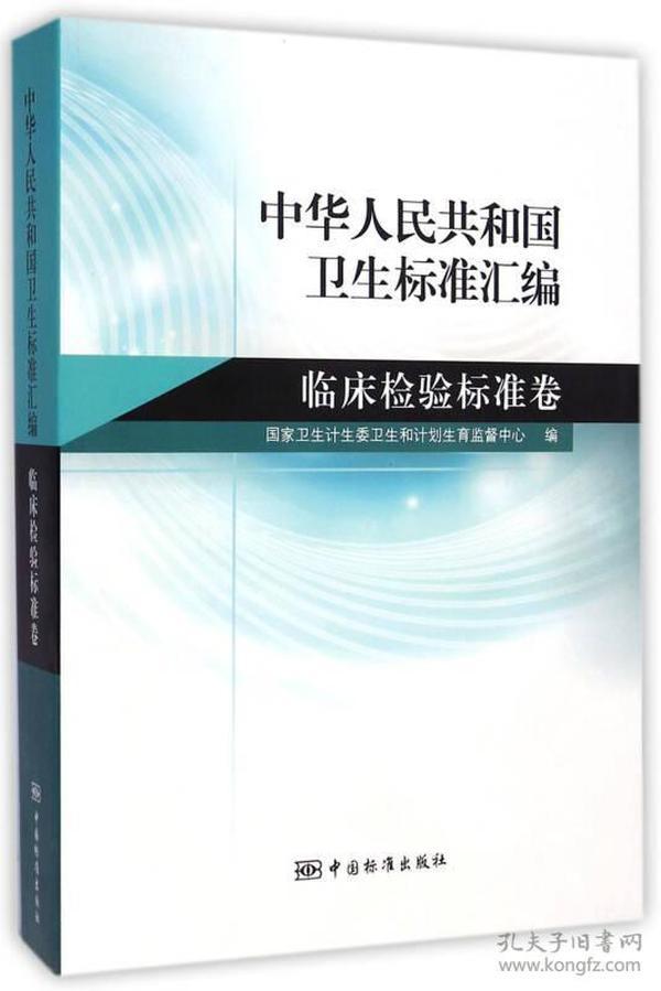 中华人民共和国卫生标准汇编:临床检验标准卷