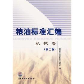 粮油标准汇编:机械卷(第二版)
