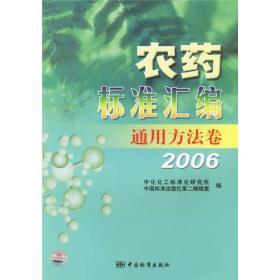 现货-农药标准汇编通用方法卷2006