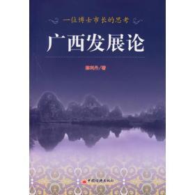 广西发展论