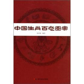中国生肖百态图案