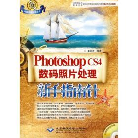 PHOTOSHOP CS4数码照片处理新手指南针(1DVD)