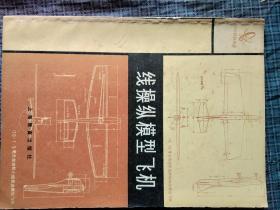 线操纵模型飞机(中学科技丛书)
