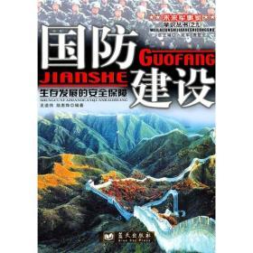 【正版书籍】国防建设