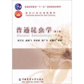 普通昆虫学(第2版)