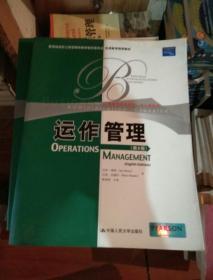 运作管理(第8版)(英文版)