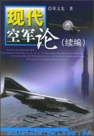 现代空军论(续编)