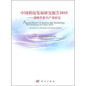 中国科技发展研究报告2010:战略性新兴产业研究