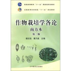 作物栽培学各论:南方本 第二版