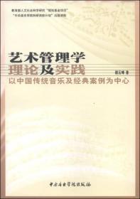 艺术管理学理论及实践:以中国传统音乐及经典案例为中心