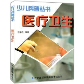 少儿科普丛书--医疗卫生(专色印刷)