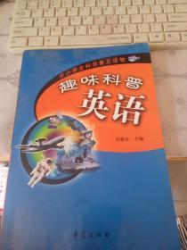 趣味科普英语