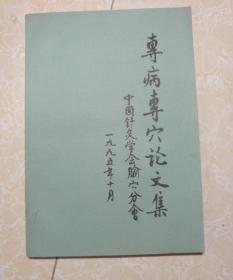 专病专穴论文集(1995版)