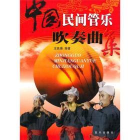 中国民间管乐吹奏曲集