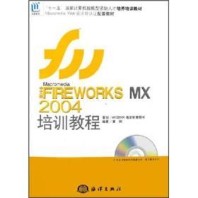 FIREWORKS MX 2004培训教程(中文版)