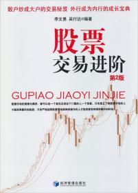 股票交易进阶(第2版)