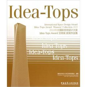 2010年度国际空间设计大奖I-Tops wr艾特奖获奖作品集