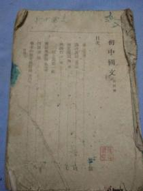 民国初中国文有残