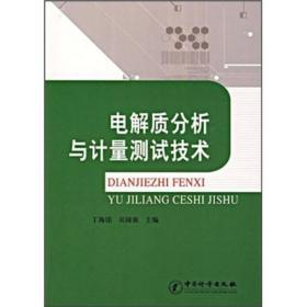 正版】电解质分析与计量测试技术