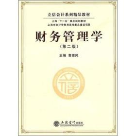 立信会计系列精品教材:财务管理学(第2版)