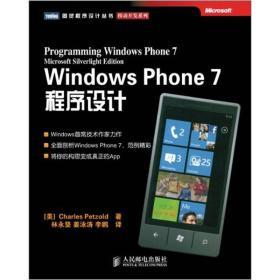Windows Phone 7程序设计