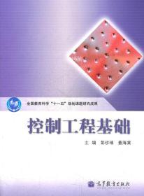 控制工程基础 9787040291094 彭珍瑞,董海堂  高等教育出版