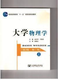 大学物理学(第三版)(修订版)上 赵近芳 9787563528189 北京邮电大学出版社