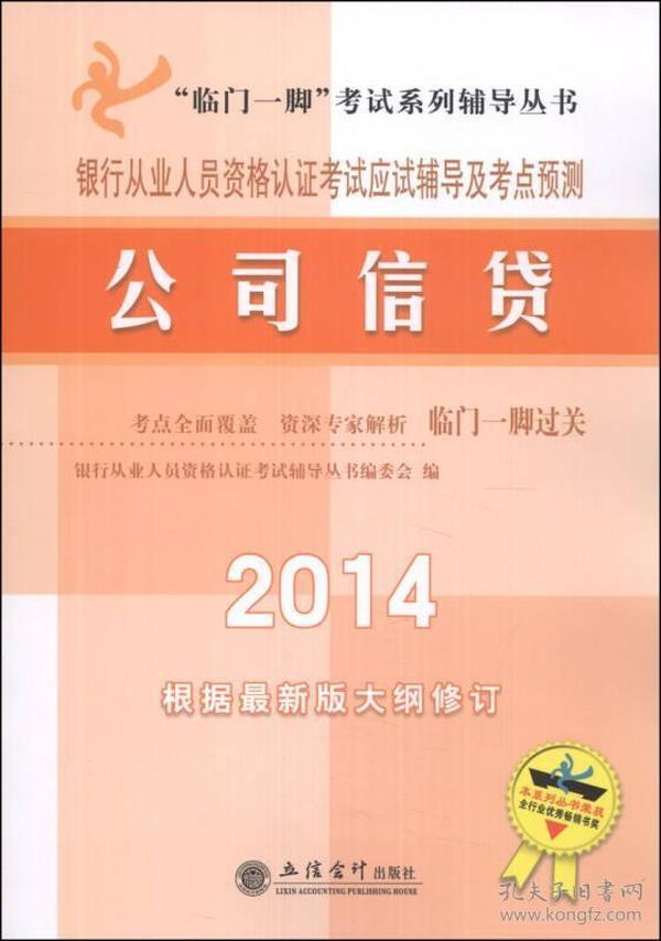 """""""临门一脚""""考试系列辅导丛书·银行从业人员资格认证考试应试辅导及考点预测:公司信贷(2014)"""