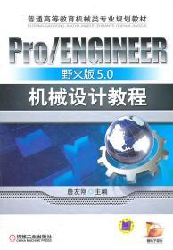 Pro/ENGINEER野火版5.0机械设计教程 9787111336884 詹友刚