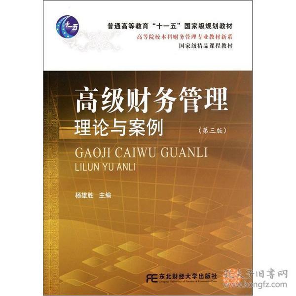 高等院校本科财务管理专业教材新系:高级财务管理理论与案例(第3版)